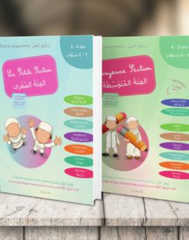 Pack 2 livres : Petite et Moyenne section - Edition Idrak