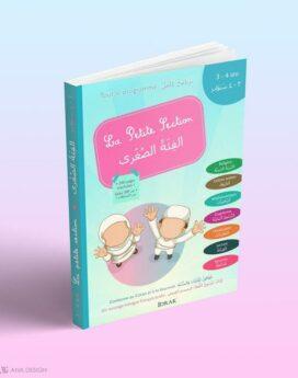 Petite section 3-4 ans français/arabe