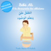 Bébé Ali à la découverte des ablutions